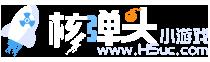 核彈(dan)頭(tou)H5小游(you)戲
